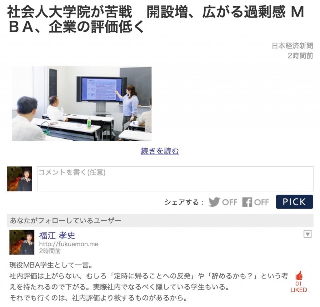 MBA,社会人大学院,日経