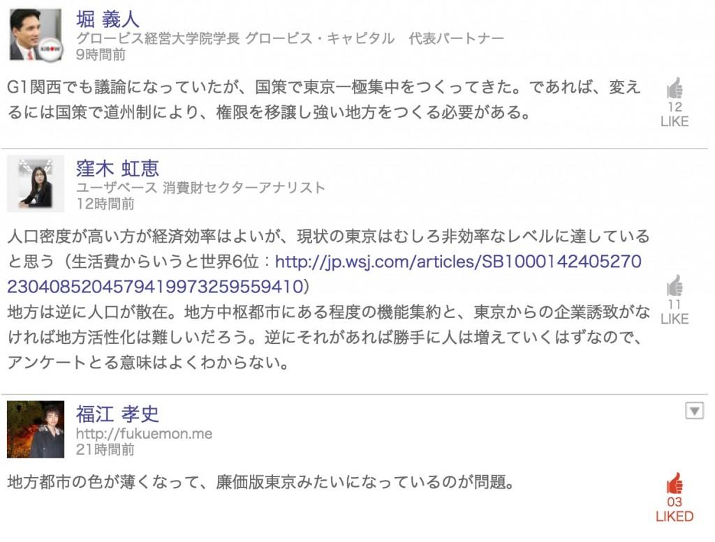 東京一極集中,Newspicks