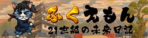 fukuemon_cover