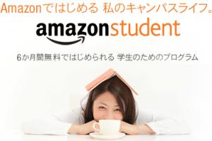 amazon student 3
