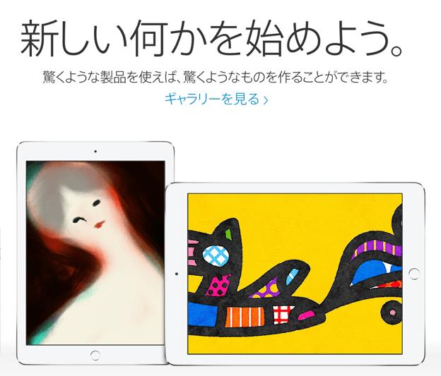 アップル製品2015年