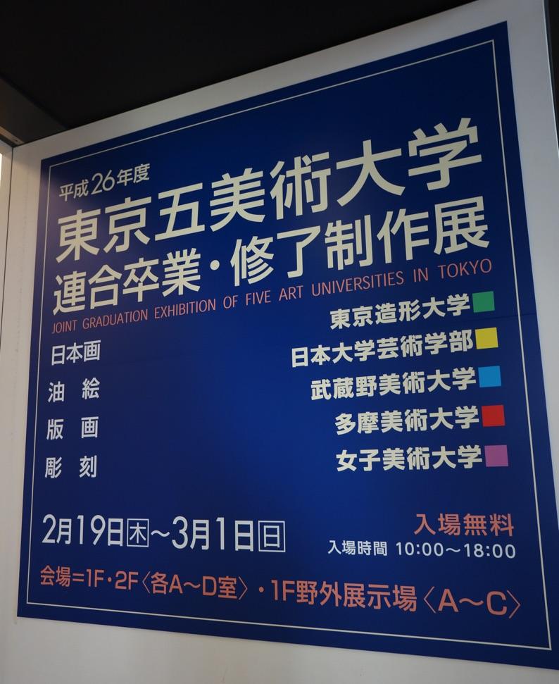 東京五美術大学連合制作展