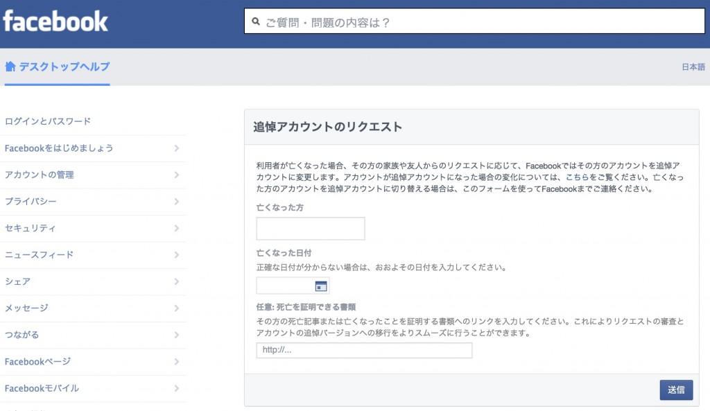 facebooklegacy2