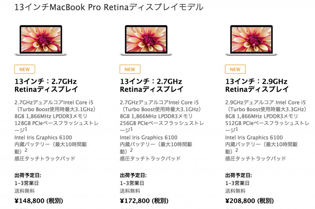 13inch-macbook-pro-retina