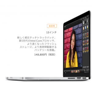 new-macbook-pro-2015