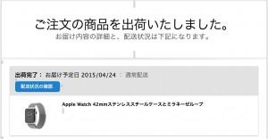 apple-watch-0424