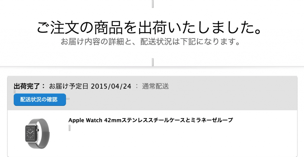 apple-watch-0424