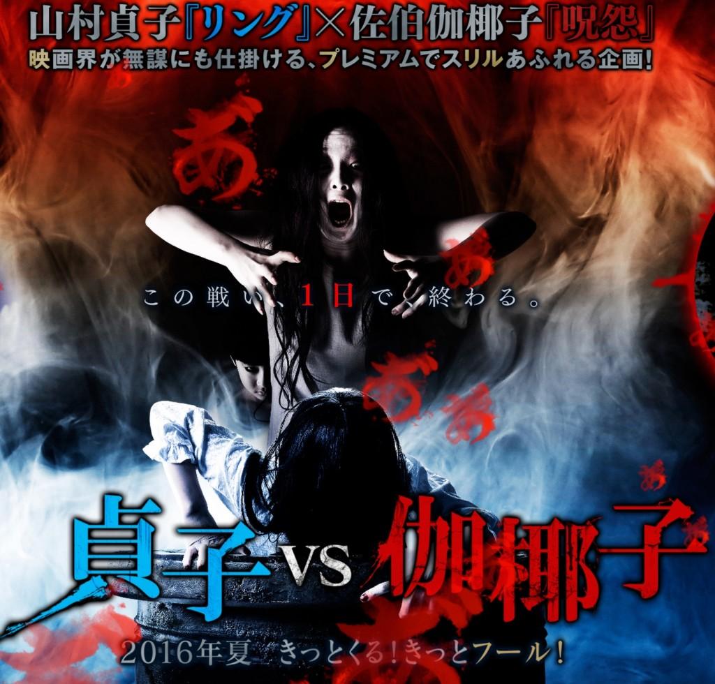 貞子vs伽椰子の画像 p1_36