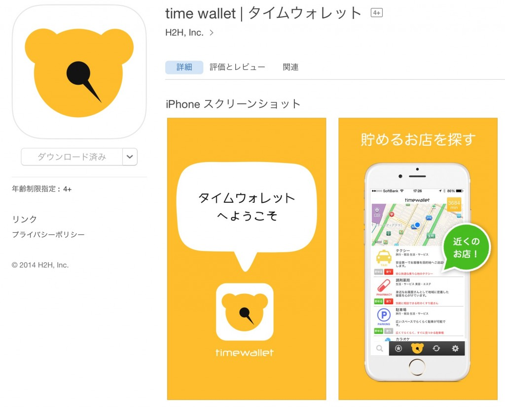 time-wallet