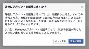 facebook-legacy-death