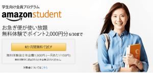 amazon_student1