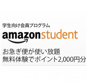 amazon_student_2015