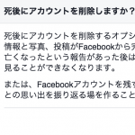 facebook-legacy-account3