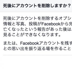 facebook-legacy-account3