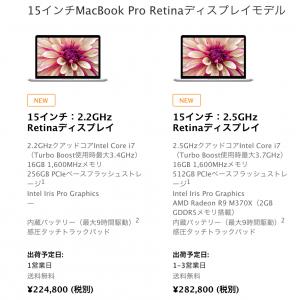 macbook-pro-2015-15inch