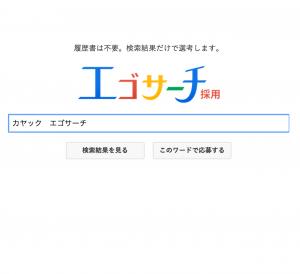 kayac-egosearch-saiyo2