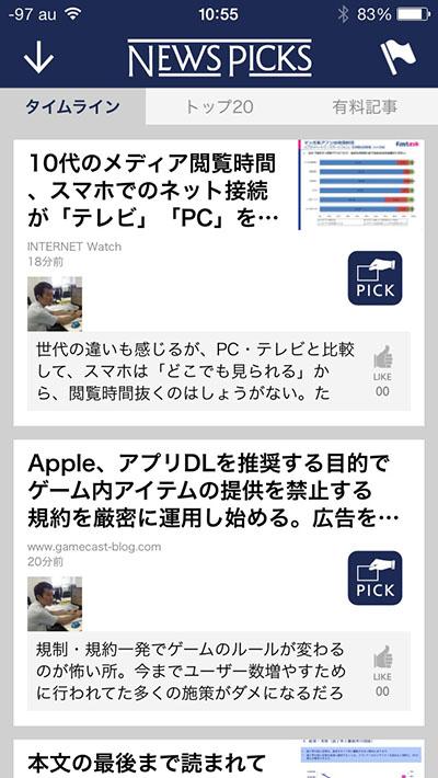 newspicks_04