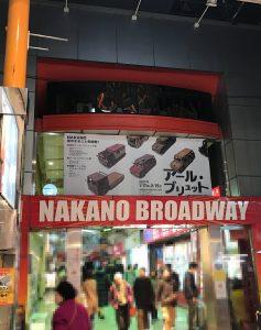 nakano-broadway