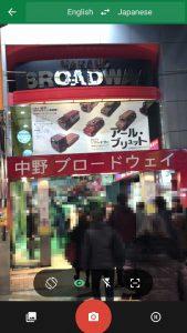 nakano-broadway2