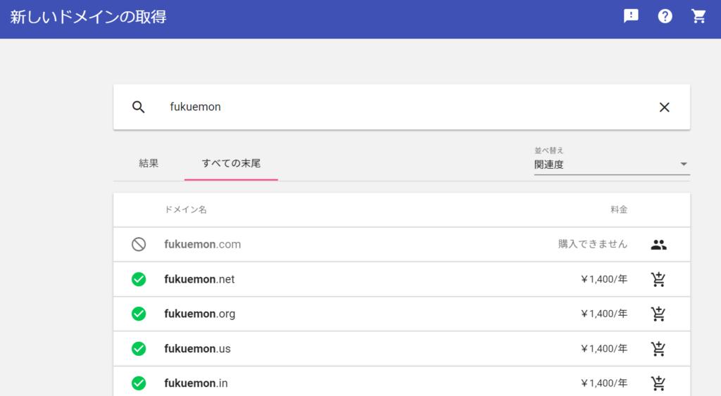google-domains1
